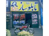 ساخت تابلوهای تبلیغاتی در سراسر ایران