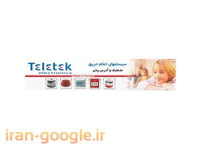 سیستم اعلام حریق Teltek تله تک