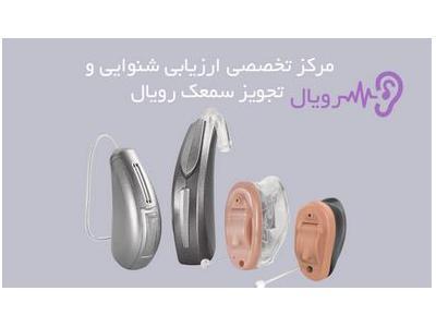 مرکز تخصصی ارزیابی شنوایی و تجویز سمعک رویال در شیراز