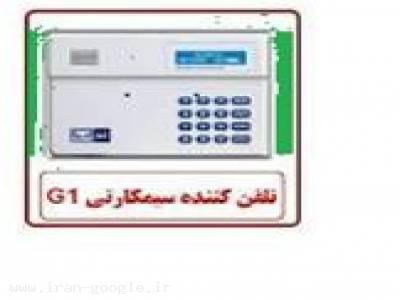 تلفن کننده سیم کارتی - مهندسی ایمن الکترونیک یکتا