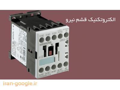 فروش لوازم و تجهیزات برق صنعتی زیمنس ، فروش کنتاکتور زیمنس
