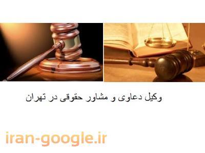 مشاوره و قبول  وکالت در امور حقوقی