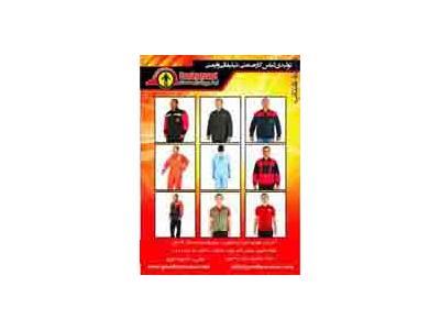لباس کار صنعتي تبليغاتي ايمني پوشيار55492767