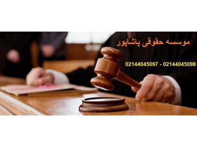 موسسه حقوقی و ارائه کلیه خدمات حقوقی و مشاوره کلیه دعاوی