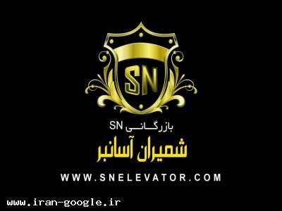 بازرگانی آسانسور و پله برقی SN