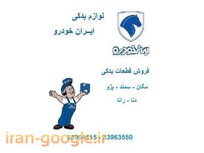 فروش لوازم يدكي رانا tu5 ef7 405 206