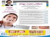 دکتر محمد بهناز متخصص ارتودنسی