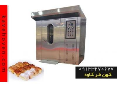 فر پخت نان فانتزی و تولید دستگاه های فر گردان با بهترین کیفیت در کهن فر کاوه