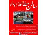 سالن مطالعه و خانه کنکور مشهد