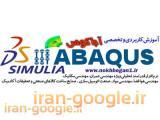 آموزش دوره ABAQUS