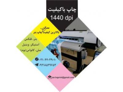 قیمت چاپ بنر تبلیغاتی و خدمات چاپ بنر در مرکز تخصصی چاپ بنر زر