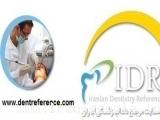 مرجع دندانپزشکی ایران
