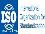 صدور گواهینامه های ایزو  ISO از موسسه IQS انگلستان