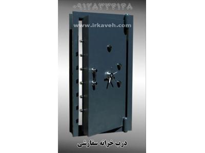 درب خزانه ضد سرقت