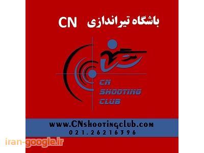 باشگاه تیراندازی CN مجموعه  فرهنگی  ورزشی انقلاب