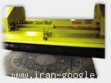 دستگاه قالی شویی – گروه دلتا ماشین یزد