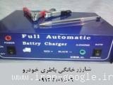 شارژر  خانگي باطري خودرو (دستگاه شارژ باتري)
