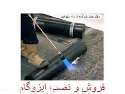 فروش نصب ایزوگام عایق کاری و رفع نم اجرای قیرگونی - علی حسنی