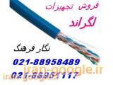 فروش ویژه کابل شبکه مسی لگرند88958489- نگار فرهنگ