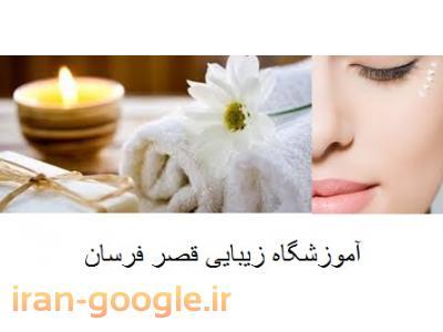 آموزشگاه مراقبت زیبایی پوست قصر فرسان آموزش مراقبت پوست  و  میکروپیگمنتیشن در تهران