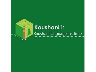 آموزشگاه زبان کودک ونوجوان کوشان