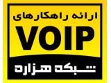 راه اندازی مراکز تلفن VOIP