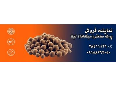 فروش پوکه صنعتی در مشهد