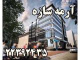 شرکت مهندسي آرمه سازه مشاور ، طراح و مجري نماهاي مدرن22392435