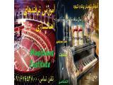 تدریس خصوصی پیانو و کیبورد+هارمونی و ترفندهای آهنگسازی(Popular & Romance)