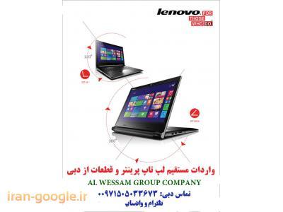 واردات عمده لپ تاپ و تبلت یدکی از دبی
