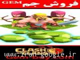فروش جم Gem بازی کلش اف کلنز clash of clans
