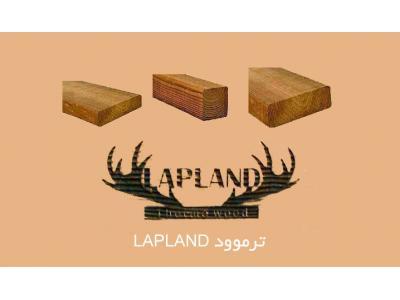 ترموود LAPLAND ،  فروش چوب ترموود ، چوب ترمو فنلاند
