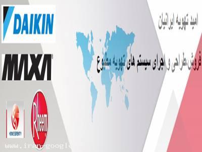 نمایندگی چیلر در اصفهان