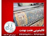 قالیشویی در شهرک گلستان