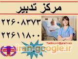 پرستار ی از بیمار شما در بیمارستان به صورت پرایوت - با بیمه حوادث خاص