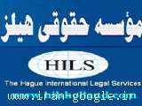 موسسه هیلز یاور حقوقی شما در کشور مقیم