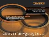 فروش انواع کاسه نمد تهران SKF