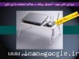 میزلپ تاپ قابل حمل