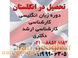اخذ پذیرش تحصیلی انگلستان، اعزام دانشجو به انگلیس