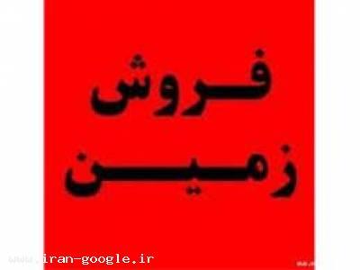 فروش زمین واقع در شهرک پردیس کرمان