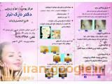 متخصص پوست و مو در شرق تهران ، لیزر موهای زائد صور ت و بدن