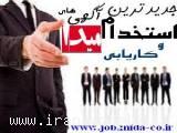 میدا اطلاعات استخدام جدید سراسر کشور
