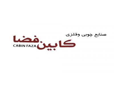 سازنده کابینت در زنجان