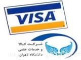 پرداخت با ویزا کارت - ویزا کارت فیزیکی