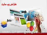 طراحی وب سایت زیر قیمت، طراحی انواع وبسایت ارزان