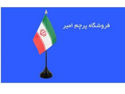 تولید و پخش پرچم ملی ،  فروشگاه پرچم امیر