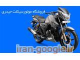 فروش موتورسیکلت نقد و اقساط