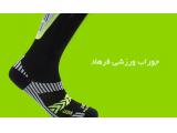 مرکز تولید و فروش انواع جوراب ورزشی ,هدبند , زانوبند و مچ بند