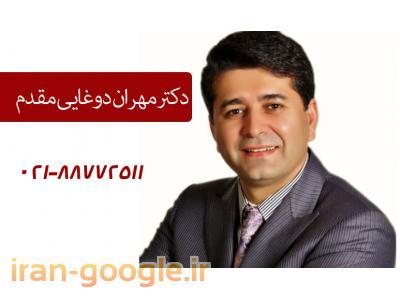 متخصص و جراح زیبایی بینی در محدوده شمال تهران