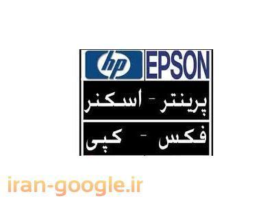 خریدار کارکرده پرینتر/اسکنر/فکس/کپی - نادر مرادی